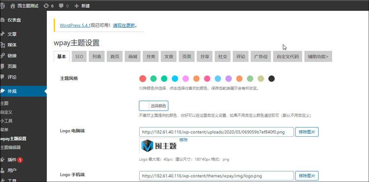 WordPress简单虚拟资源付费查看下载主题wpay无限制版