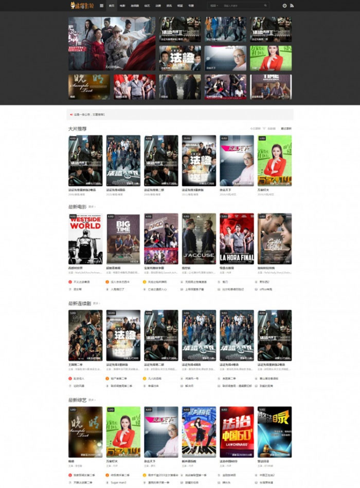 苹果cmsV10灰色精致电影影视网站模板