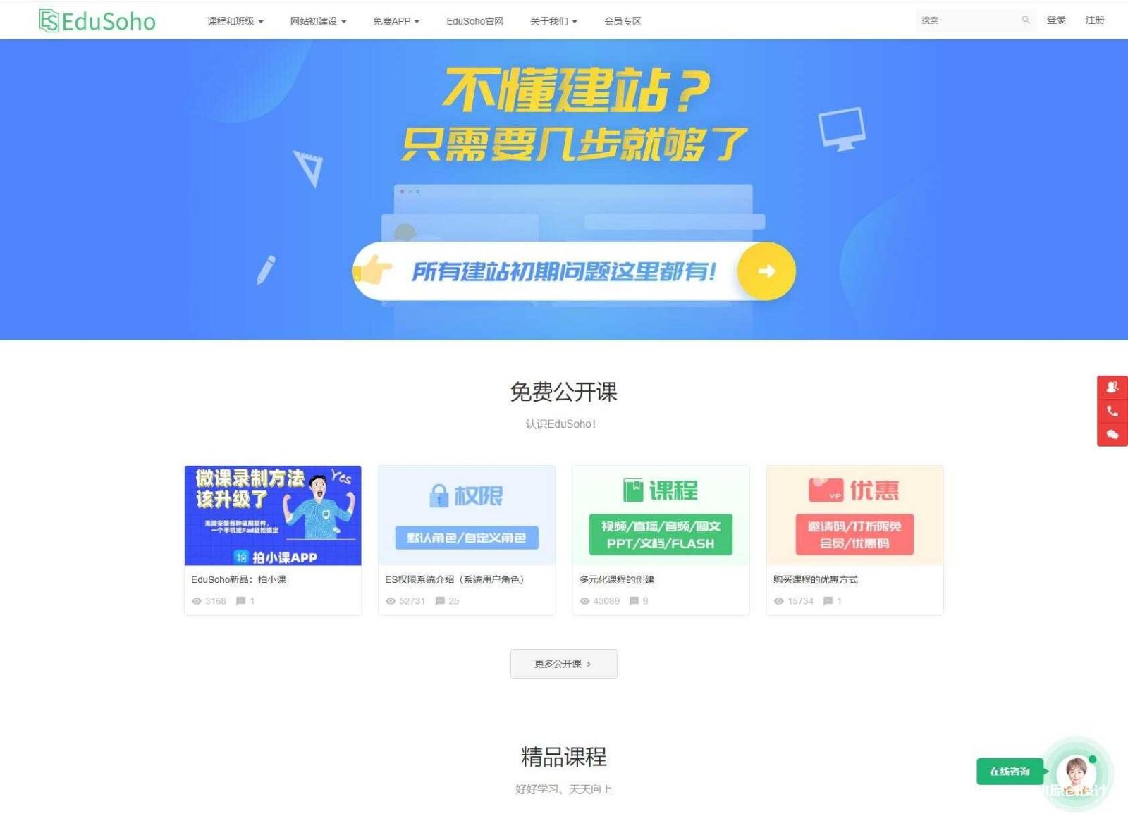 最新EduSoHo在线教育商业版带账户充值和VIP商业插件