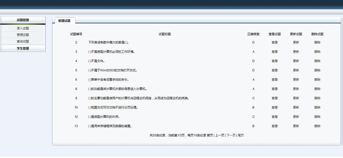 java在线考试系统源码