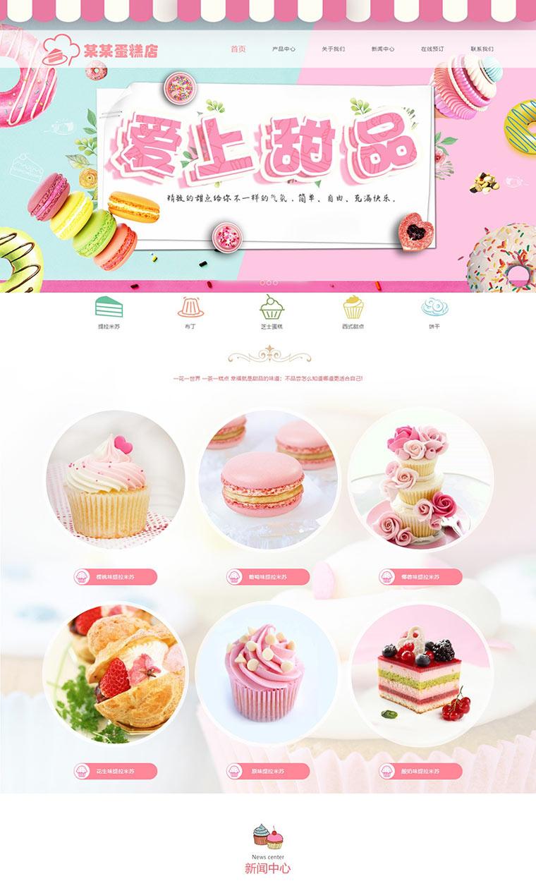 PHP美食甜点蛋糕店网站模板源码带手机端