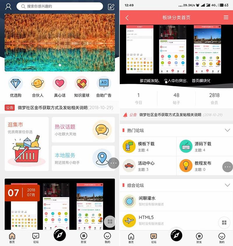 HYBBS2.3论坛超漂亮UI界面M-TOUCH V4.0.3多色手机模板