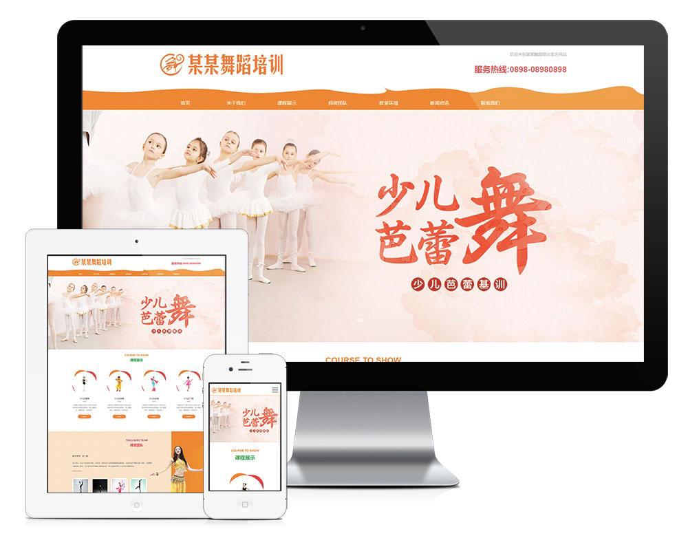 响应式少儿舞蹈培训网站模板源码 自适应手机端