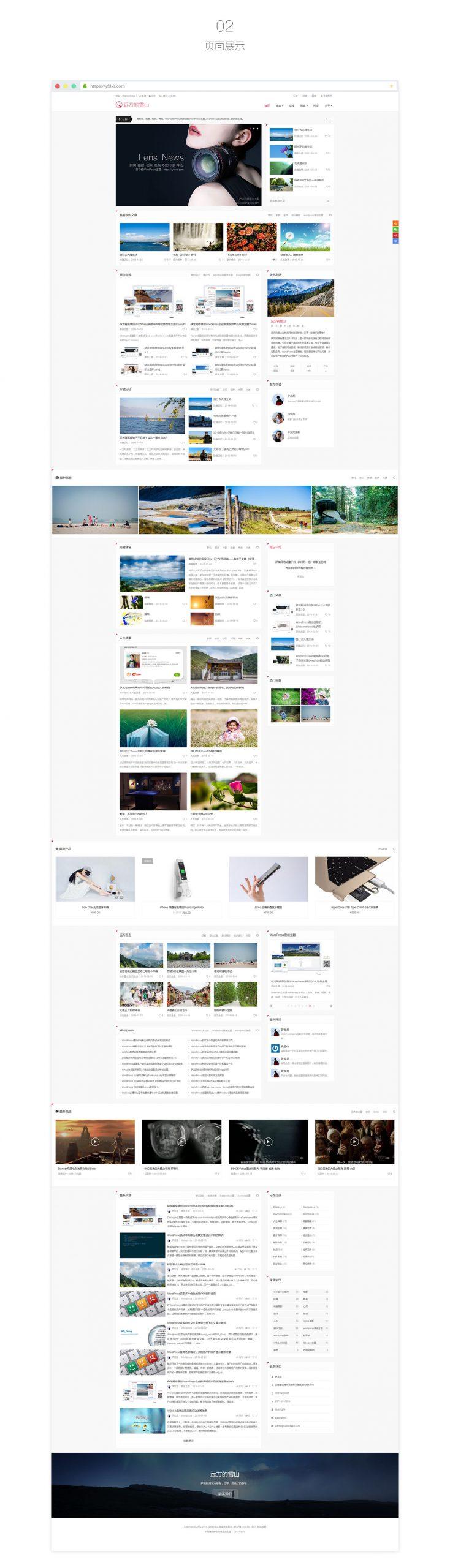 WordPress主题 LensNewsV3.0多功能新闻积分商城主题 去授权无限制版本