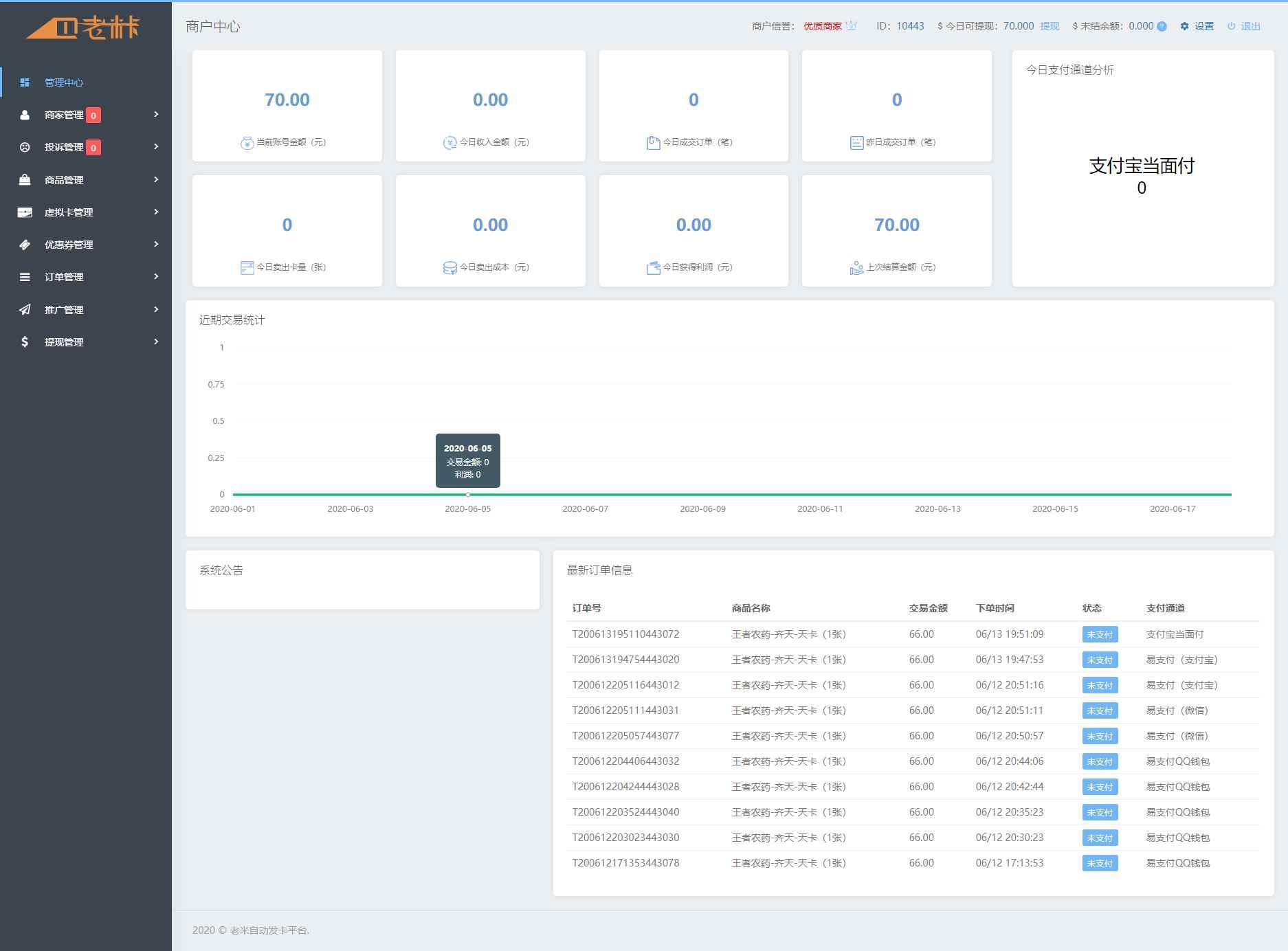 最新老米卡二次开发版API代销系统开源/知宇发卡系统内核