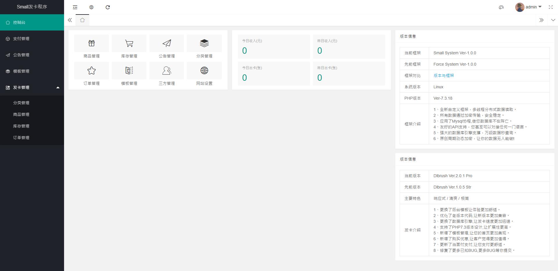 small发卡源码 V1.0.1 最新版small发卡网源码+支付系统+内置对接系统