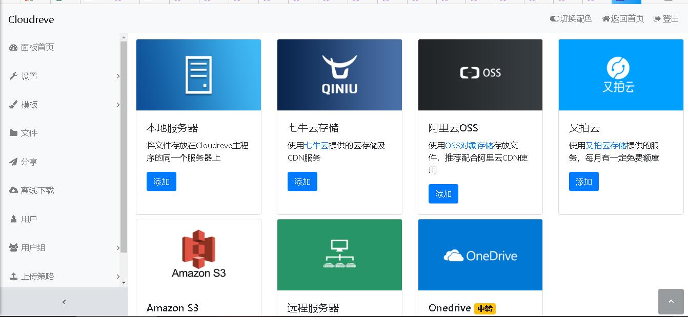 Cloudreve云盘源码 简洁好看的云网盘系统+文件共享传输+网盘系统源码
