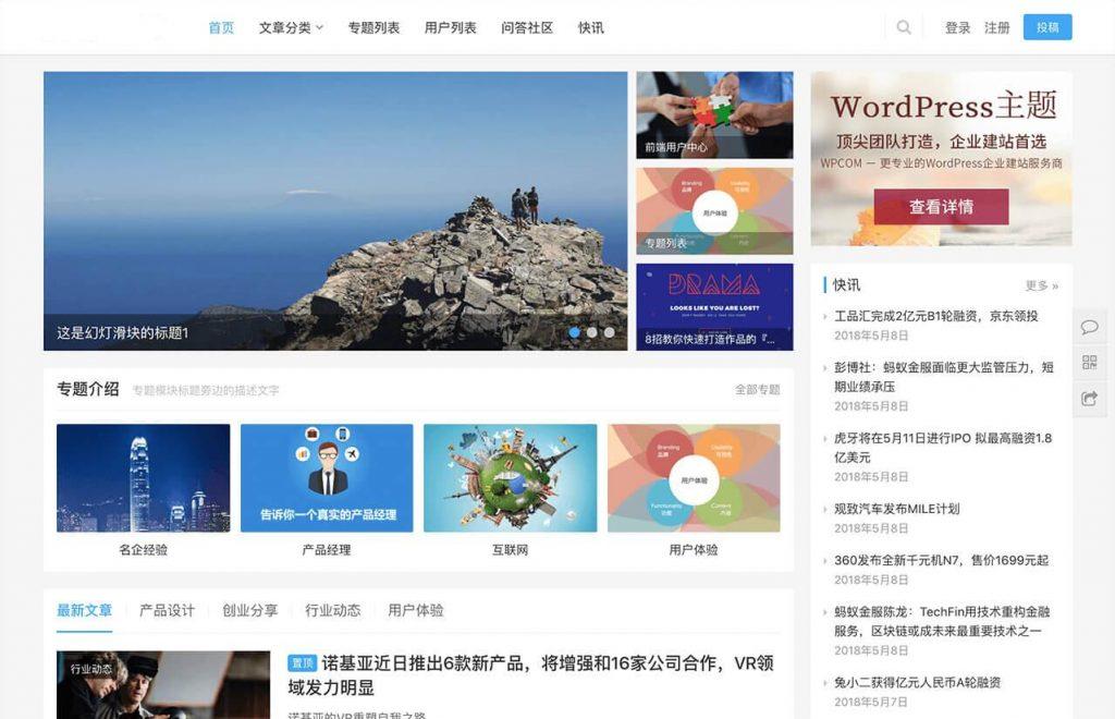 WordPress主题JustNews5.7.3去授权完美破解版含原版模板