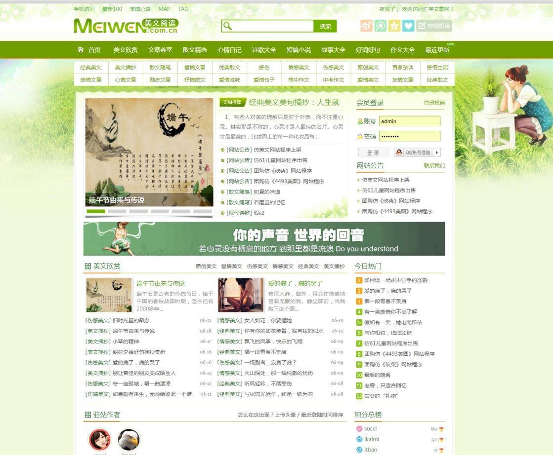 帝国cms绿色清新情感文章美文阅读网站源码修复版带手机端