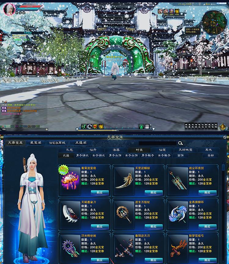 宝端新诛仙3收藏版中文一键端16职业PC大型电脑仙侠游戏局域网联机
