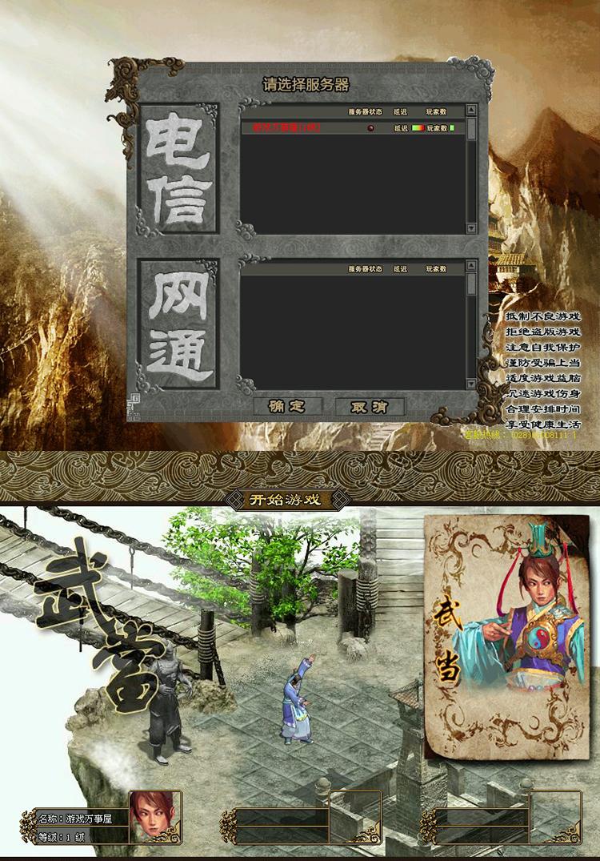 宝端侠义道2收藏版一键端怀旧2D武侠PC电脑单机游戏 局域网联机