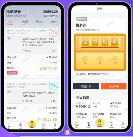 最新版第五代分佣抢单系统唯品会京东淘宝自动抢单区块源码