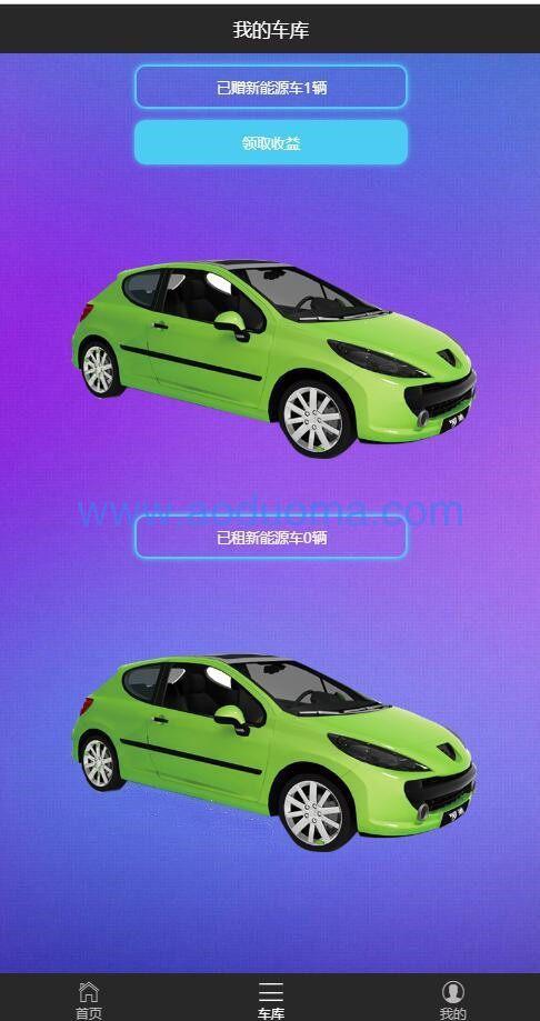 罗迪共享汽车区块链源码+对接支付接口+完整会员推广系统