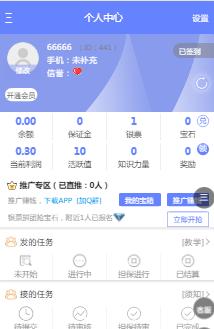 悬赏牛新版高仿悬赏猫源码+任务赚钱平台+可打包APP