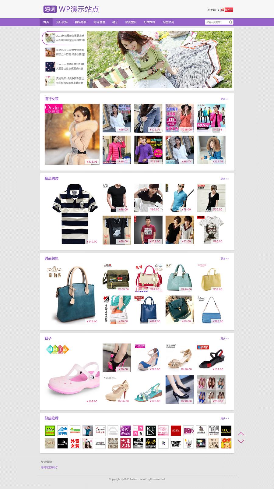 WordPress主题紫色清新WordPress淘宝客主题 购物分享类主题
