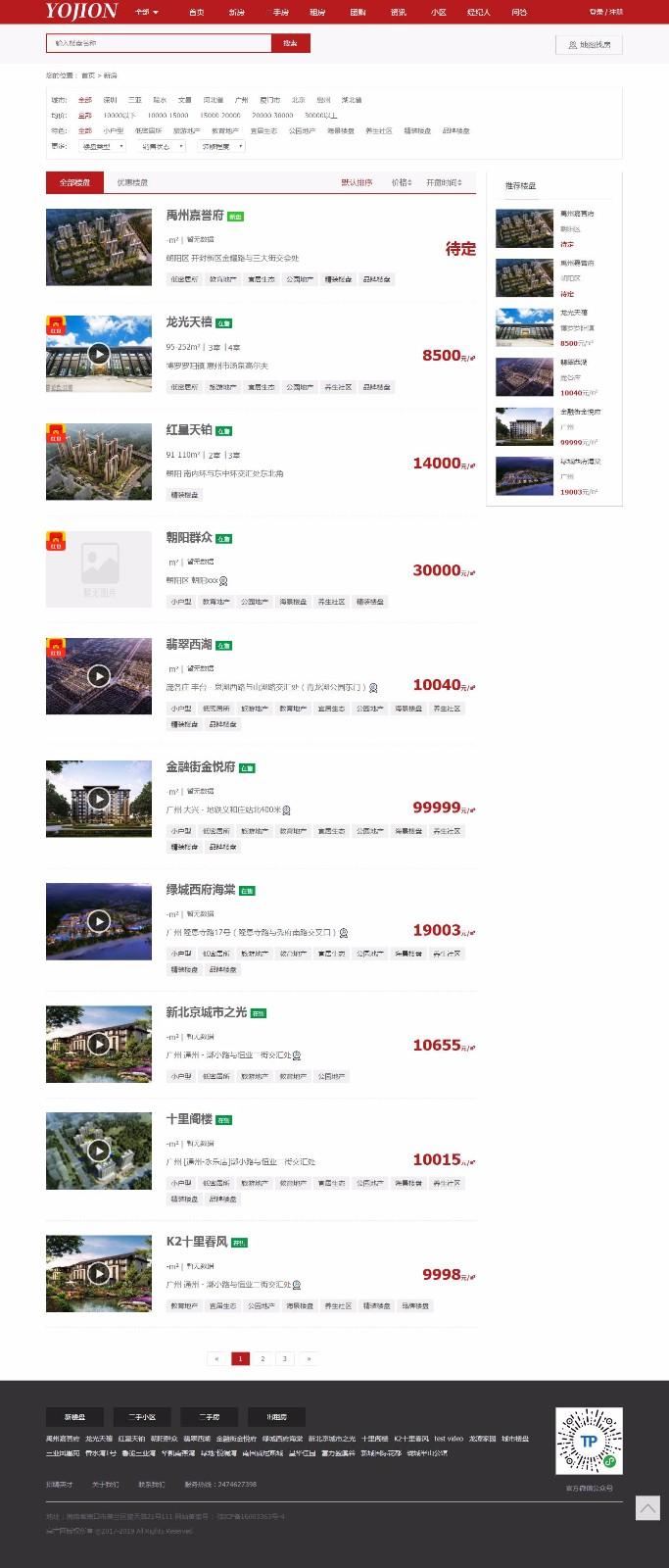开源TPfang房产程序源码 地方房产系统+多城市房产房市营销推广系统源码