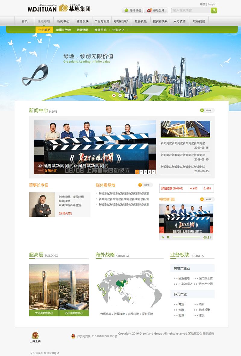 绿色房地产集团公司网站源码 织梦dedecms模板