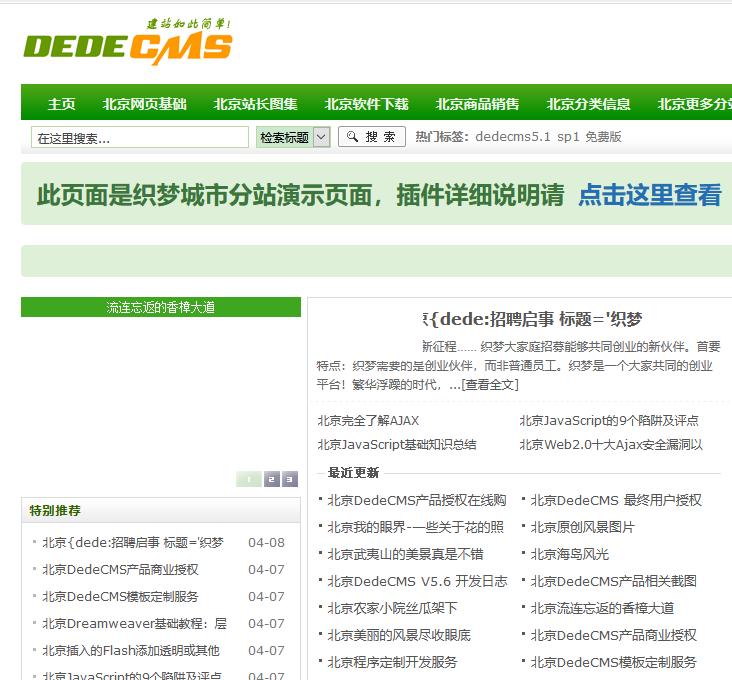 最新织梦全国多城市分站地区插件dedecms分站网站源码插件