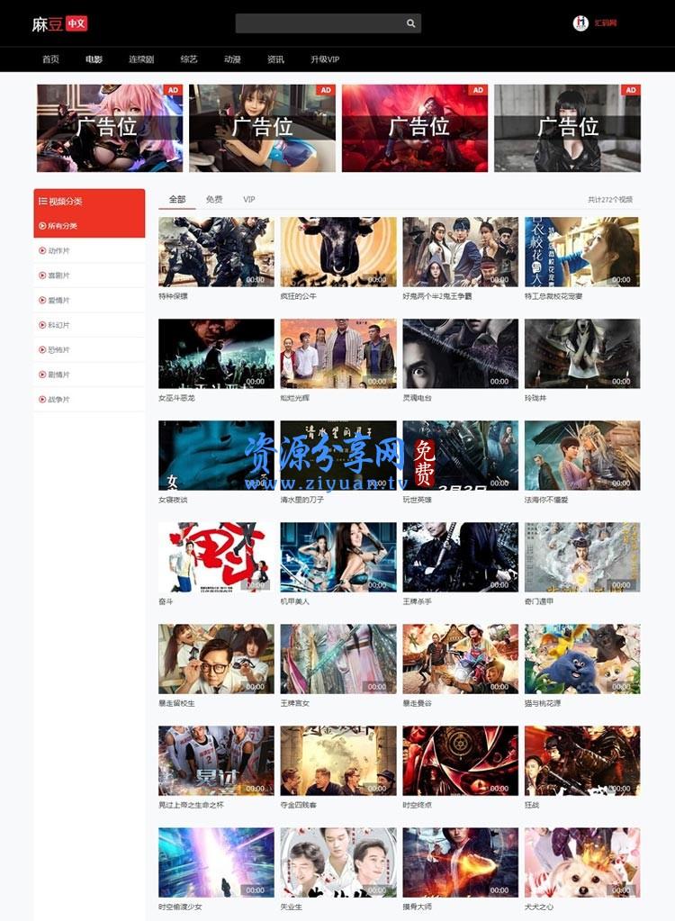 麻豆影视源码 苹果cmsV10+七色中文+二开苹果cms视频小说网站源码模板