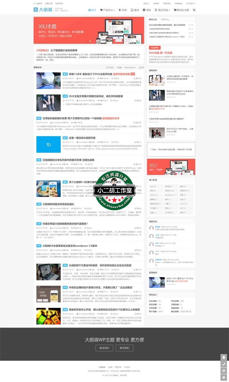WordPress博客主题模板DUX主题6.4 新增百度收录功能