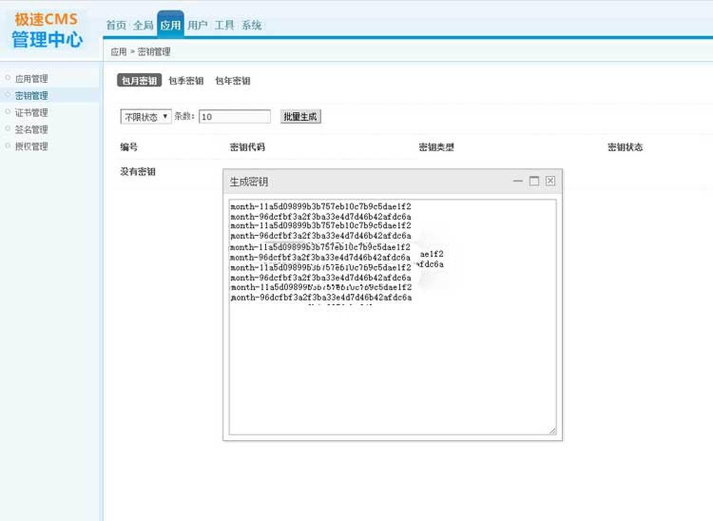最新去后门全新UI-APP分发已对接码支付收款网站源码 支持七牛阿里云存储