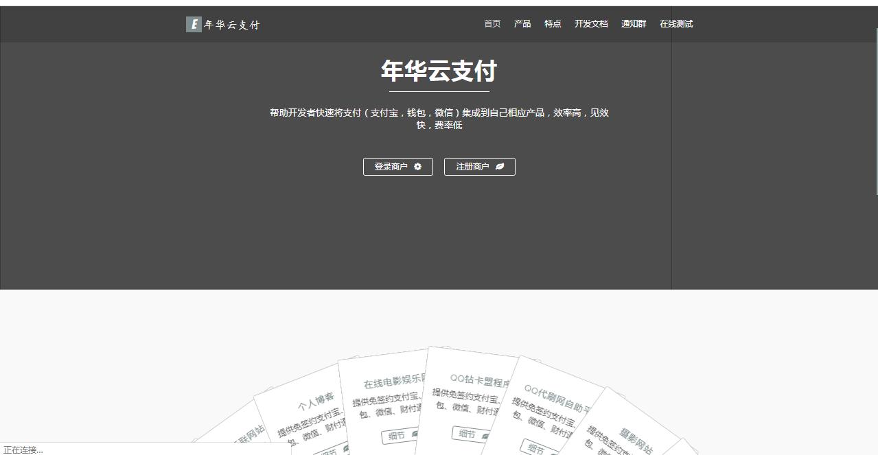 年华云支付源码最新修复版+可对接官方支付+易支付+码支付+附彩虹模板网站源码