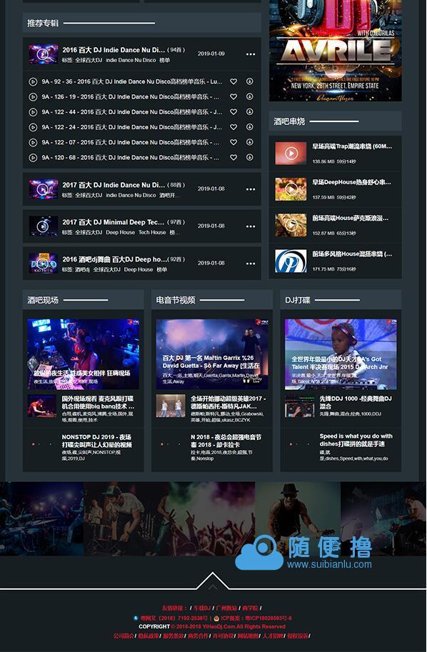 数易DJ舞曲v1.0网站源码 PHP音乐管理系统+数易DJ舞曲管理系统+小程序