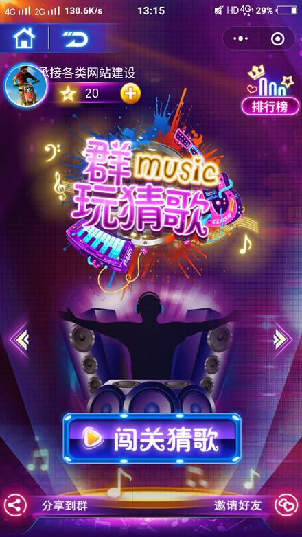 酒吧酷炫猜歌喝酒1.0.3 功能模块+猜歌小游戏公众号+小程序源码