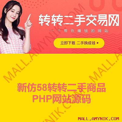 最新仿58转转二手商品PHP网站源码带独立后台管理