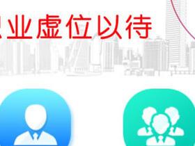 求职招聘v4.1.29 功能模块+小程序前端+三级分销+短视频招聘+多城市招聘途径