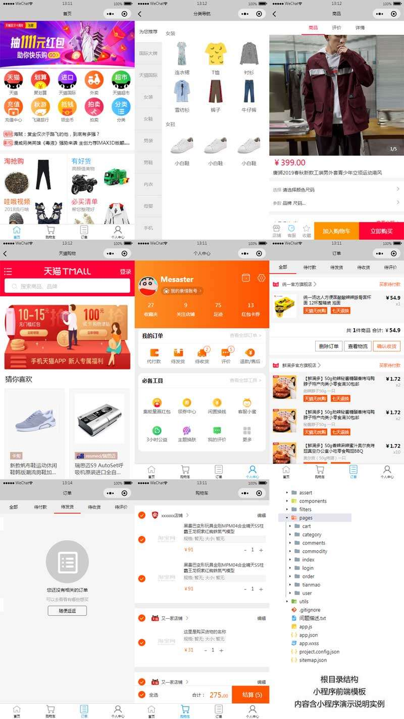 多功能购物中心小程序模板 仿淘宝天猫商城手机应用小程序页面模板+购物小程序