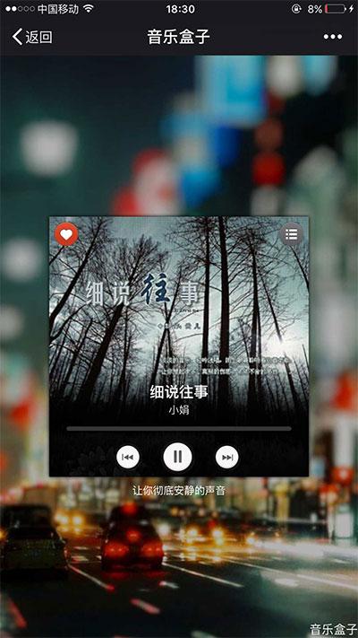 音乐盒子V1.8.1 功能模块+微信电台栏目公众号模块+支持添加网络音乐+支持添加本地音乐