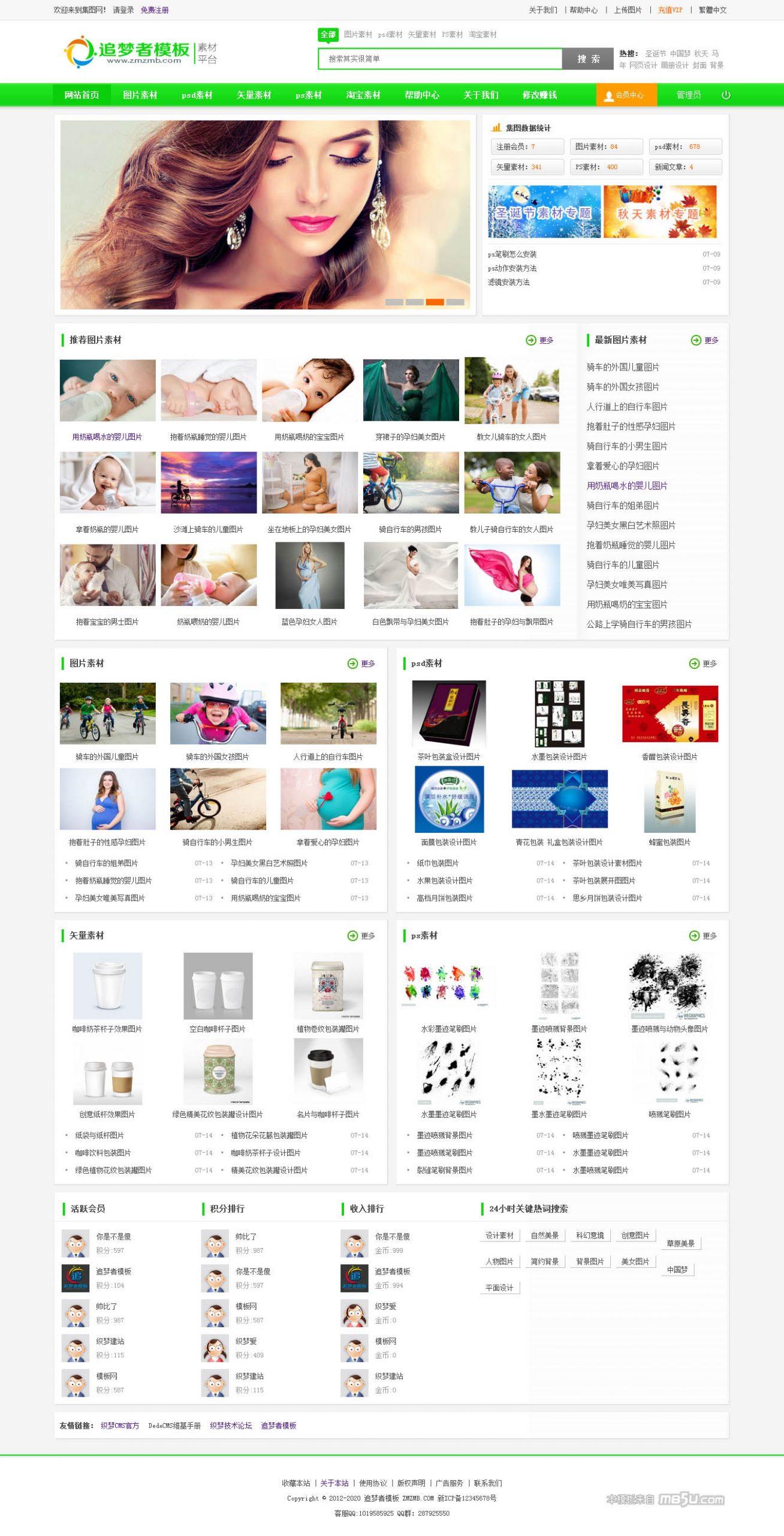 织梦dedecms仿集图网图片素材下载网站模板 带会员中心带筛选
