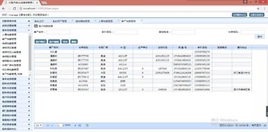 asp.net大型多门店连锁汽车4S店维修保养管理系统源码