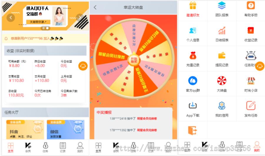 抖音短视频点赞任务系统 大转盘抽奖机器人全新UI微信爱点赞悬赏众人帮爱分享赚钱平台