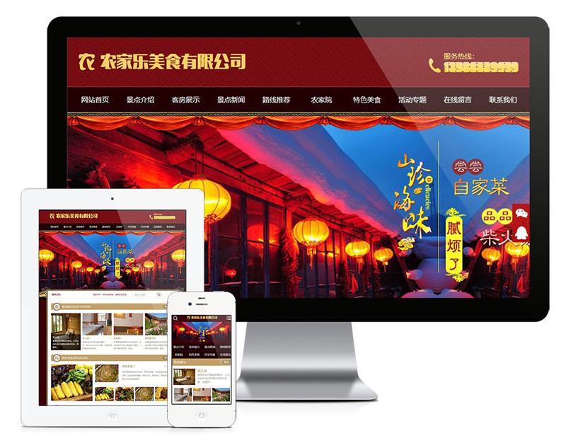 红色农家乐美食客房旅馆php源码 v5.8