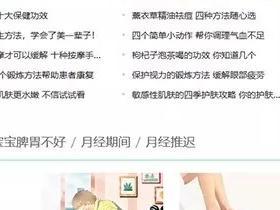 帝国CMS养生健康模板 养生网站源码模板 健康模板养生资讯优化版