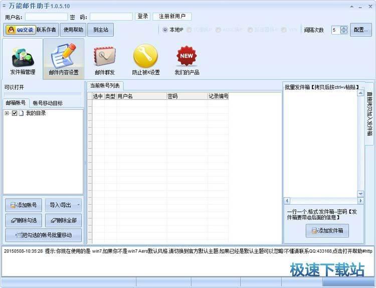 石青万能邮件助手v1.5.0.1 手机邮箱QQ邮件群发工具+支持群发国内国外邮箱+支持发链接