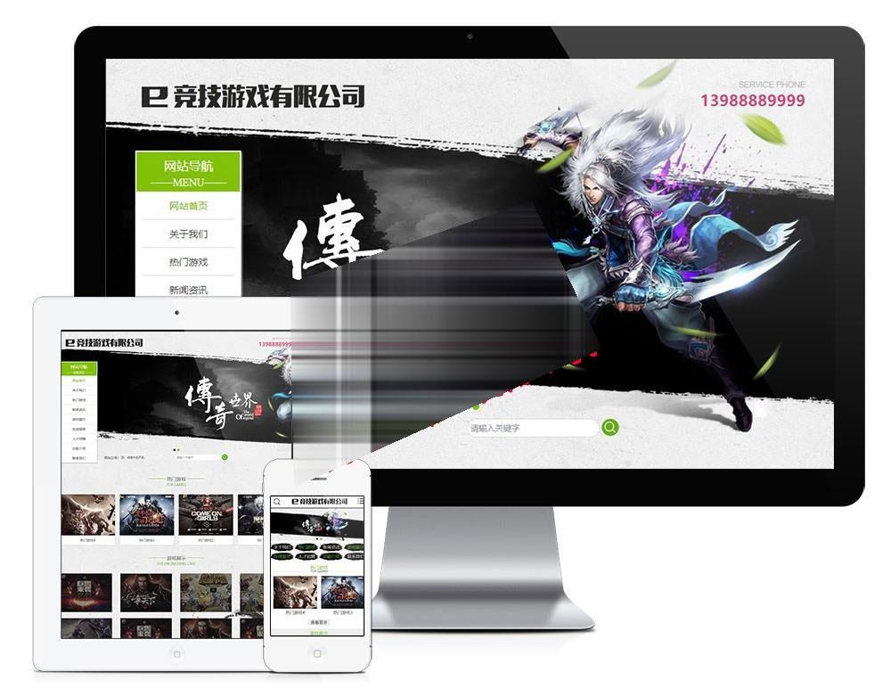易优cms传奇竞技游戏公司网站模板源码带手机端