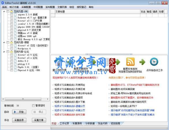 ET采集3 v3.5.9 免费采集软件EditorTools+中小网站自动更新利器+全自动无人值守