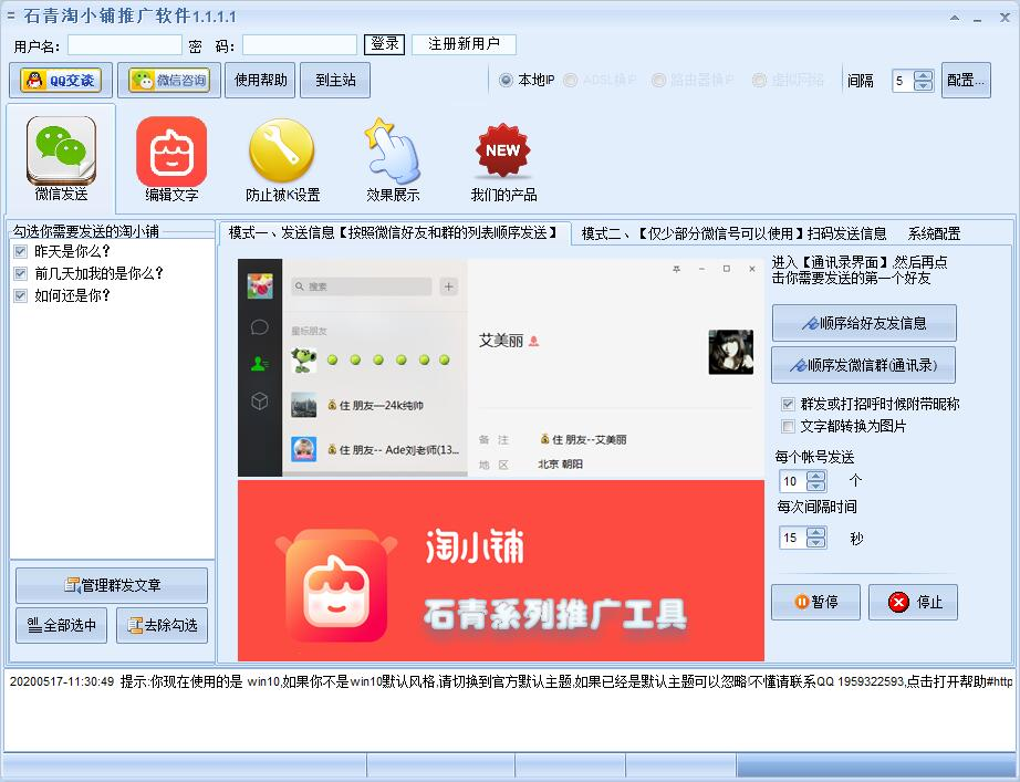 淘小铺推广软件v1.1.5.1 支持好友和微群为目标+支持多宝贝信息发送+支持定时发送