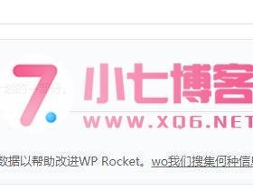 WP Rocket v3.7 WordPress火箭缓存插件+免授权+汉化版+预加载链接