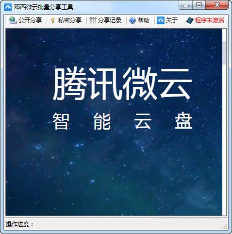 邓西微云批量分享工具v1.0725 自动批量分享腾讯微云文件+完全模拟人工操作