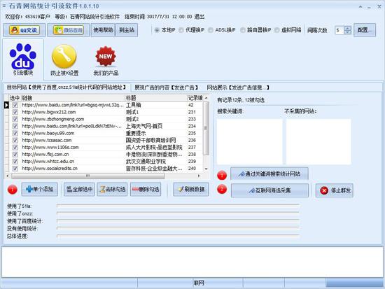 石青网站统计引流软件v1.1.2.1 向站点统计系统发送广告信息的软件+加入了IP精灵模式