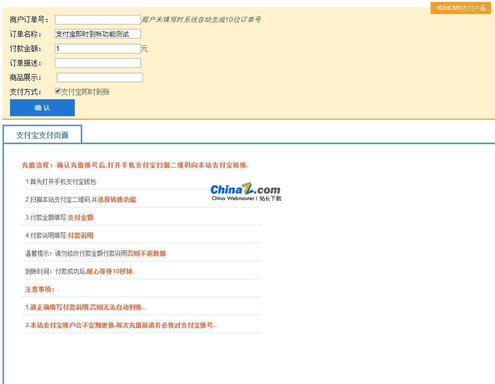 HdhCmsPaysPC端支付宝收款源码v1.0 支持独立使用+支持支付宝即时到帐