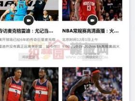 响应式NBA体育赛事资讯类织梦模板 黑色体育新闻资讯网站模板下载