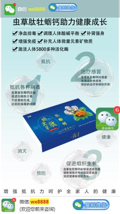 微信微商单页织梦模板 微商宣传推广落地页网站模板下载