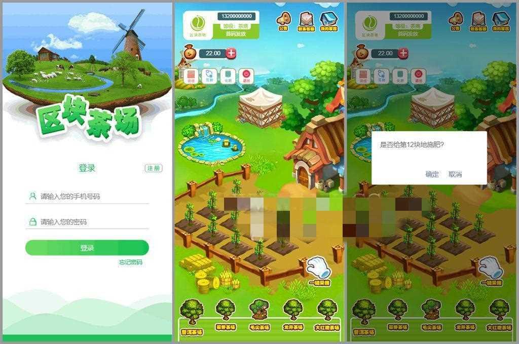 区块链模式茶场游戏源码带商城 虚拟农场+在线商城+带系统交易