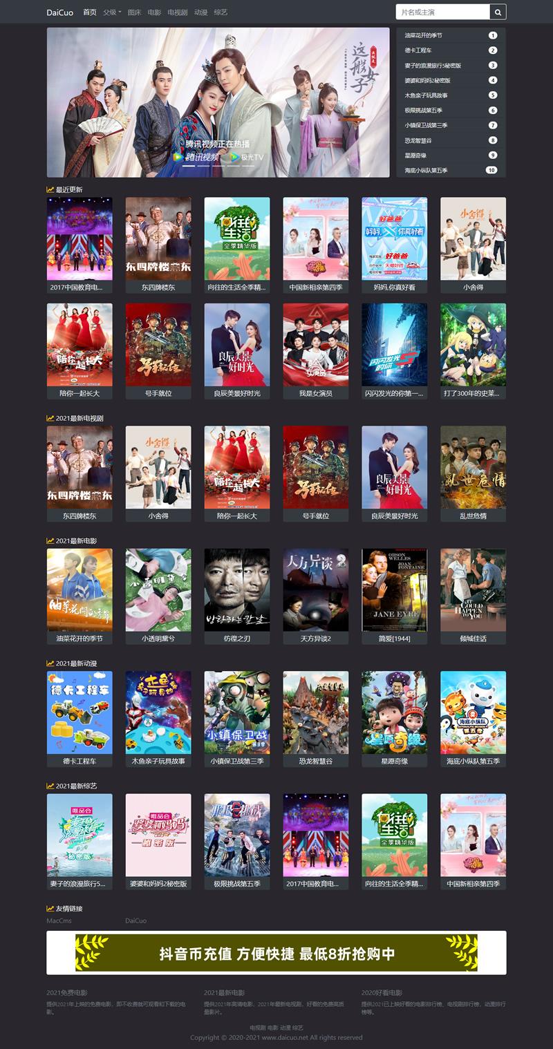 青苹果影视系统v1.3.20 影视聚合+影视导航+影视点播网站