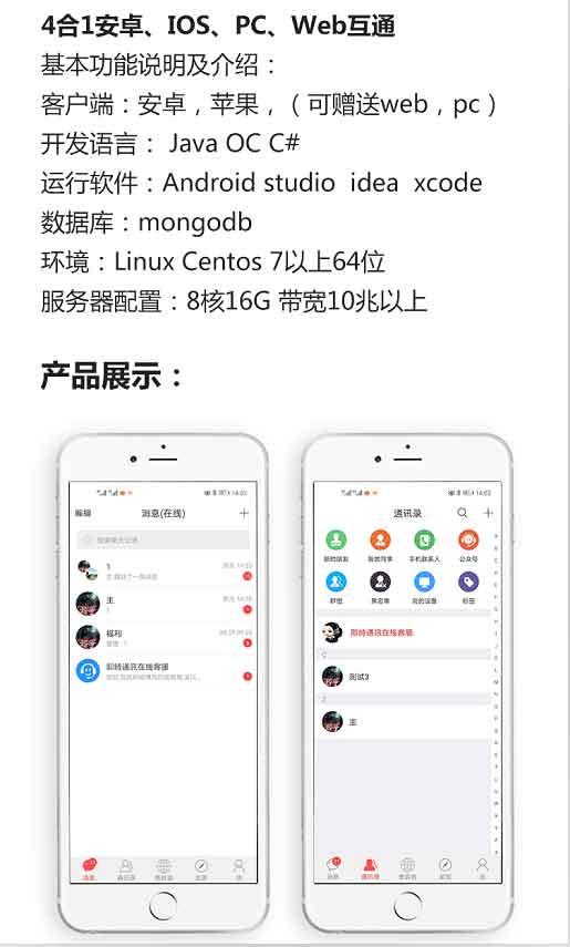 2021最新发布即时通讯系统源码 pc/web/ios/android开源